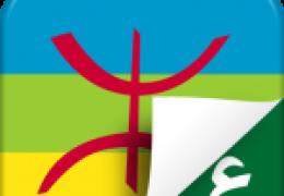 معجم أمازيغي عربي أمازيغي