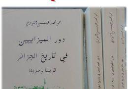 كتاب دور المزابيين في تاريخ الجزائر