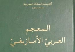 المعجم العربي الأمازيغي  محمد شفيق