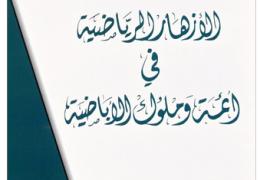 كتاب الأزهار الرياضية في أئمة وملوك الإباضية
